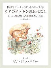 【対訳】ピーターラビット 10 りすのナトキンのおはなし ―THE TALE OF SQUIRREL NUTKIN―