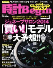 時計Begin (2014年春号)