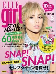 ELLE girl(エルガール) (2014年5月号)