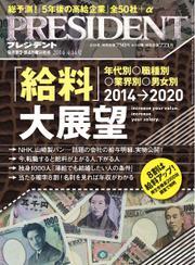 PRESIDENT(プレジデント) (2014年4.14号)