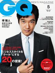 GQ JAPAN (2014年5月号)