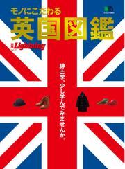 別冊Lightning Vol.127 モノにこだわる男の英国図鑑 (2014/03/14)