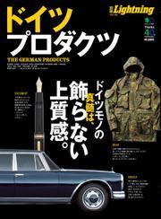 別冊Lightning Vol.136 ドイツプロダクツ (2014/03/14)