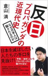 反日プロパガンダの近現代史 なぜ日本人は騙されるのか