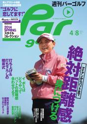 週刊パーゴルフ [ライト版] (2014/4/8号)