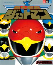 鳥人戦隊ジェットマンスーパー戦隊超全集
