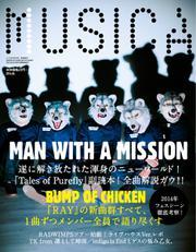 MUSICA(ムジカ) (2014年4月号)