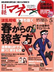 日経マネー (2014年5月号)