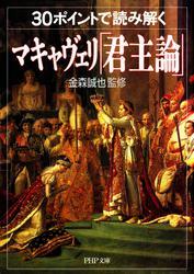 30ポイントで読み解くマキャヴェリ「君主論」