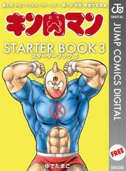 キン肉マン STARTER BOOK