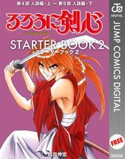 るろうに剣心 STARTER BOOK