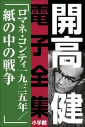 開高 健 電子全集12 ロマネ・コンティ・一九三五年/紙の中の戦争