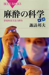 麻酔の科学 第2版 手術を支える力持ち