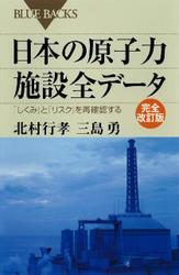 日本の原子力施設全データ 完全改訂版 「しくみ」と「リスク」を再確認する