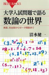 大学入試問題で語る数論の世界 素数、完全数からゼータ関数まで
