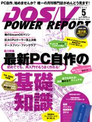 DOS/V POWER REPORT (ドスブイパワーレポート) (2014年5月)
