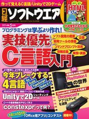 日経ソフトウエア (2014年5月号)