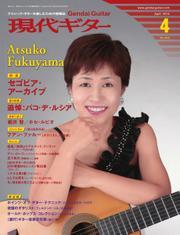 現代ギター (2014年4月号)