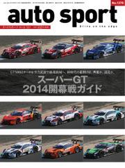 AUTO SPORT(オートスポーツ) (No.1378)