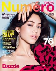 Numero TOKYO(ヌメロ・トウキョウ) (2014年5月号)