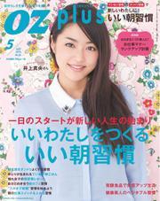 OZ plus(オズプラス) (2014年5月号)