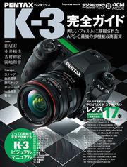 PENTAX K-3完全ガイド