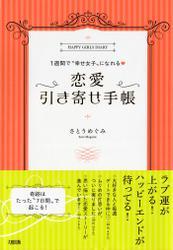"""1週間で""""幸せ女子""""になれる 恋愛引き寄せ手帳(大和出版)"""