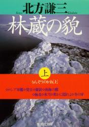 林蔵の貎(上)