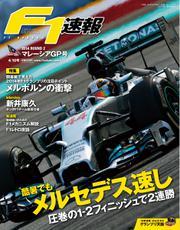 F1速報 (2014 Rd02 マレーシアGP号)