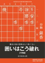 将棋世界 付録 (2014年5月号)