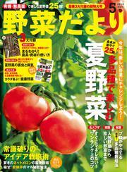 野菜だより (5月号)