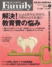 プレジデントファミリー(PRESIDENT Family) (2014年5月号)
