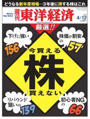 週刊東洋経済 (4月12日号)