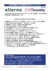 CSRmonthly (Vol.19)