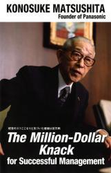 (英文版)経営のコツここなりと気づいた価値は百万両 The Million-Dollar Knack for Successful Management