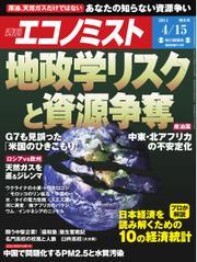 エコノミスト (2014年4月15日)