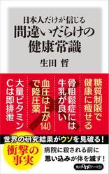 日本人だけが信じる間違いだらけの健康常識