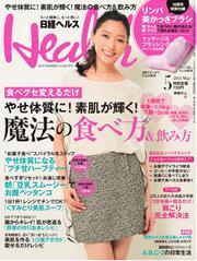 日経ヘルス (2014年5月号)