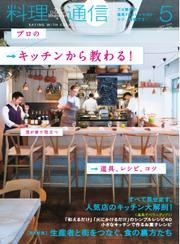 料理通信 (2014年5月号)