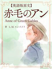 【英語版原文】赤毛のアン/Anne of Green Gables