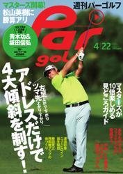 週刊パーゴルフ [ライト版] (2014/4/22号)