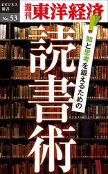 知と思考を鍛えるための読書術 週刊東洋経済eビジネス新書No.53