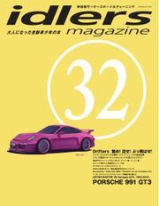 idlers magazine(アイドラーズマガジン) (32号)