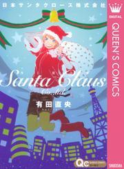 日本サンタクロース株式会社
