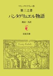 ラブレー 第三之書 パンタグリュエル物語