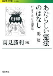 あたらしい憲法のはなし 他二篇-付 英文対訳日本国憲法