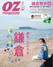OZ magazine (オズマガジン) (2014年5月号)