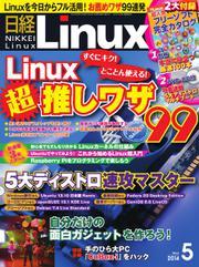 日経Linux(日経リナックス) (5月号)