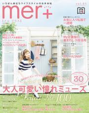 mer+(メルプラス) (mer増刊)