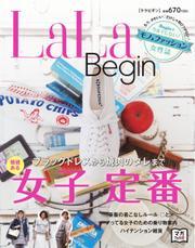 LaLaBegin(ララビギン) (Begin5月号臨増)